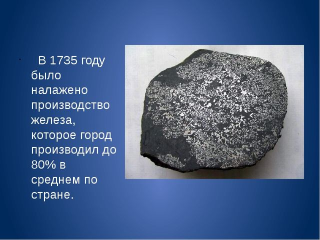 В 1735 году было налажено производство железа, которое город производил до 8...