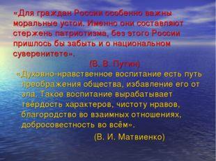«Для граждан России особенно важны моральные устои. Именно они составляют сте