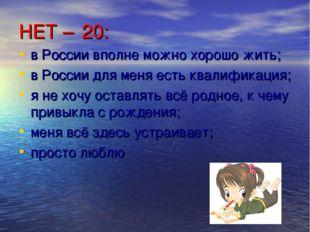НЕТ – 20: в России вполне можно хорошо жить; в России для меня есть квалифик