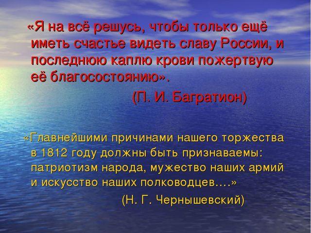 «Я на всё решусь, чтобы только ещё иметь счастье видеть славу России, и посл...