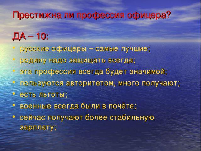 Престижна ли профессия офицера? ДА – 10: русские офицеры – самые лучшие; роди...