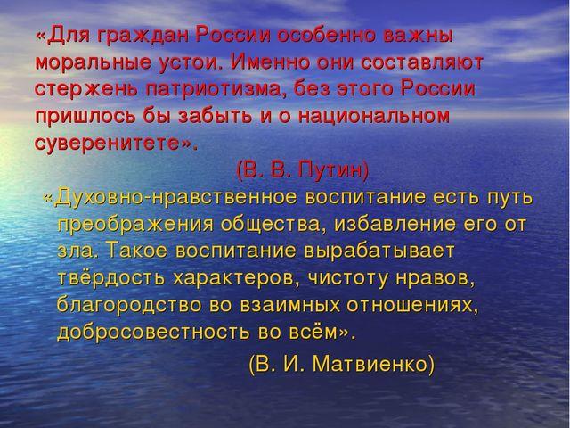«Для граждан России особенно важны моральные устои. Именно они составляют сте...