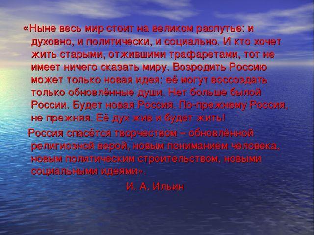 «Ныне весь мир стоит на великом распутье: и духовно, и политически, и социал...