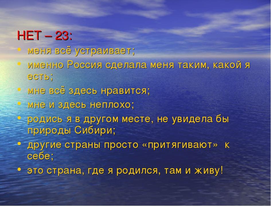 НЕТ – 23: меня всё устраивает; именно Россия сделала меня таким, какой я есть...