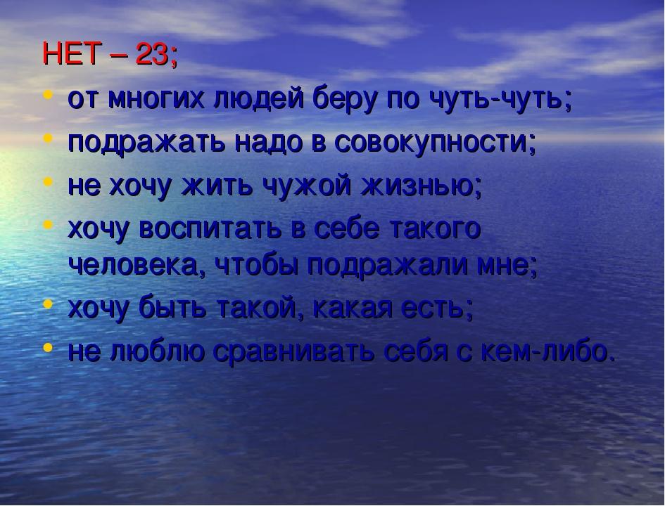 НЕТ – 23; от многих людей беру по чуть-чуть; подражать надо в совокупности; н...