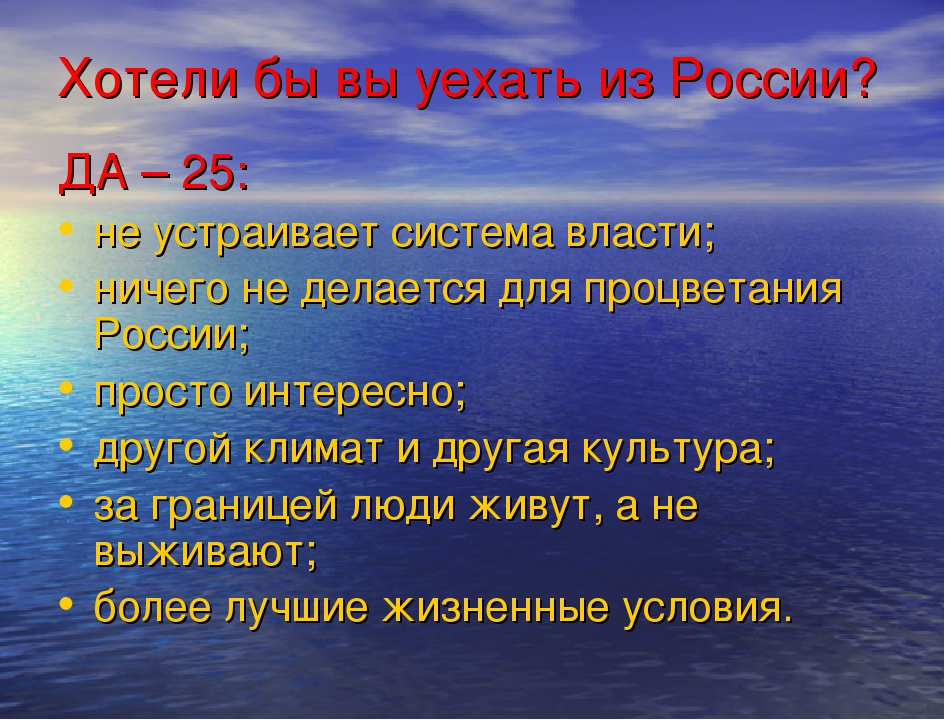 Хотели бы вы уехать из России? ДА – 25: не устраивает система власти; ничего...