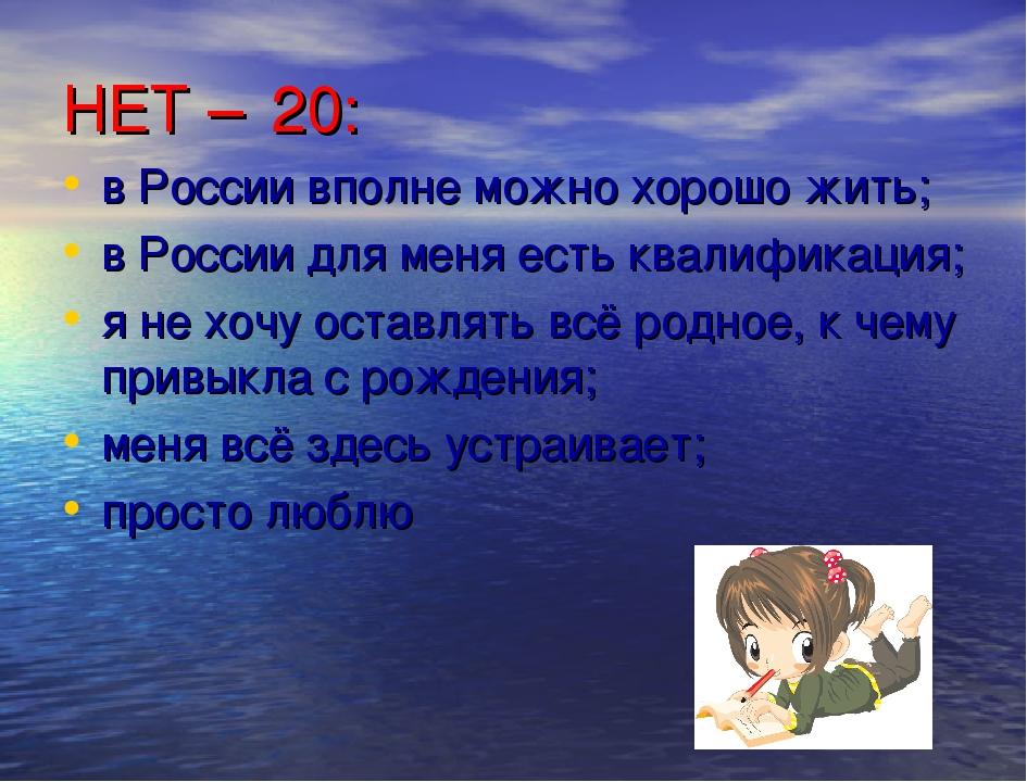 НЕТ – 20: в России вполне можно хорошо жить; в России для меня есть квалифик...