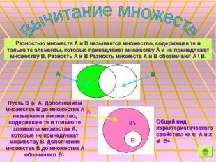 Разностью множеств А и В называется множество, содержащее те и только те элем