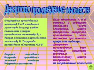 Декартовым произведением множеств А и В называется множество всех пар, первая