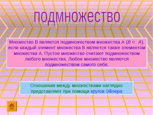 Множество В является подмножеством множества А (В Ì А), если каждый элемент м