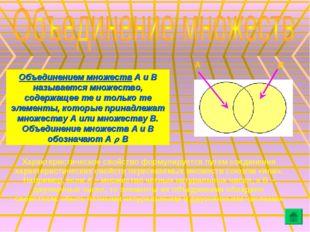 Объединением множеств А и В называется множество, содержащее те и только те э