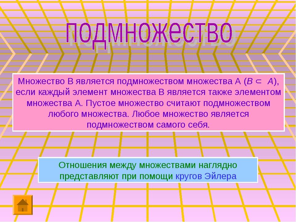 Множество В является подмножеством множества А (В Ì А), если каждый элемент м...