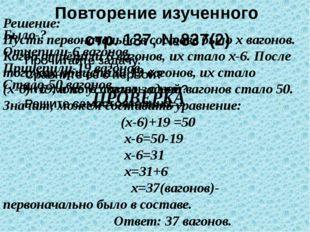 стр. 137, №837(2) Повторение изученного Прочитайте задачу. Сравните её с пер