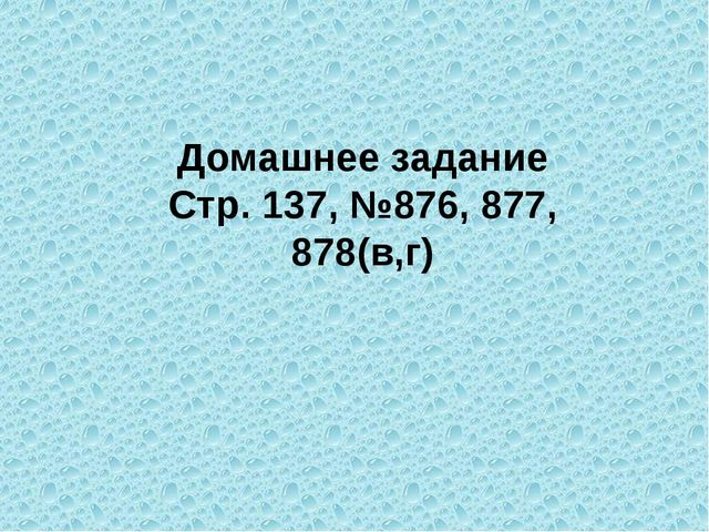 Домашнее задание Стр. 137, №876, 877, 878(в,г)