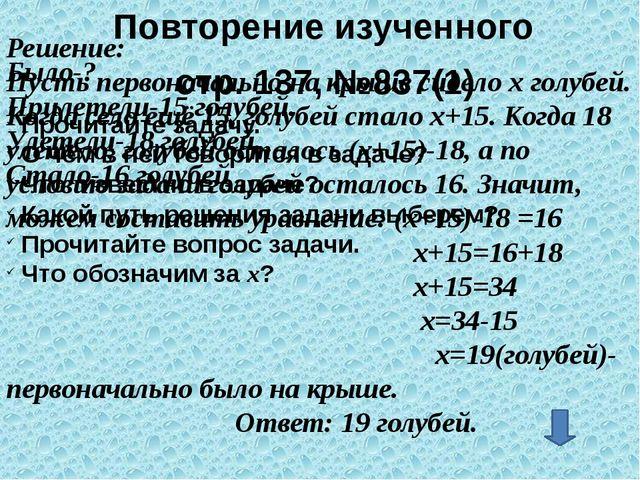 стр. 137, №837(1) Повторение изученного Прочитайте задачу. О чём в ней говор...