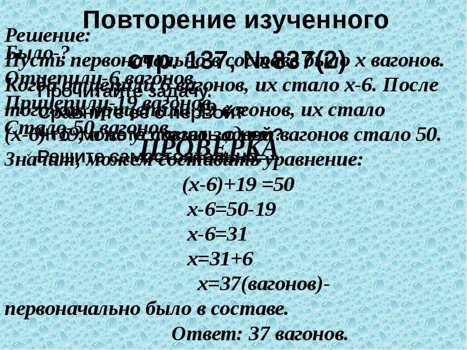 стр. 137, №837(2) Повторение изученного Прочитайте задачу. Сравните её с пер...