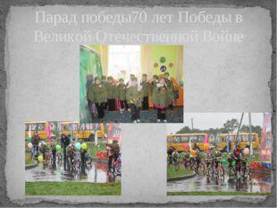 Парад победы70 лет Победы в Великой Отечественной Войне