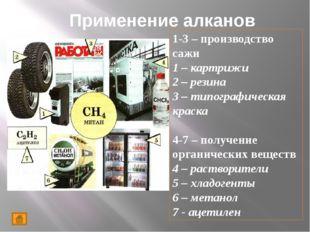1.Сколько углеводородов изображено формулами? CH3 – CH2 – CH2 – CH3 CH3 – CH2