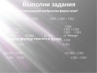 3. Вставьте в текст пропущенные термины и символы. Алканами называются углев