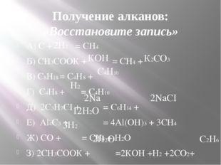 Свойства алкан: Газы не имеют запаха Жидкие имеют запах бензина Ядовитые, на