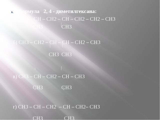 Название углеводорода с формулой CH3 – CH2 – CH2 – CH – CH3: CH3 а) 4-метилп...