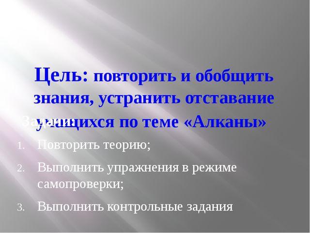 Содержание Состав, строение Гомологический ряд Изомерия, номенклатура Получен...