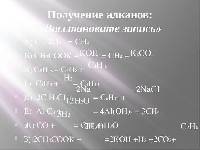 Свойства алкан: Газы не имеют запаха Жидкие имеют запах бензина Ядовитые, на...