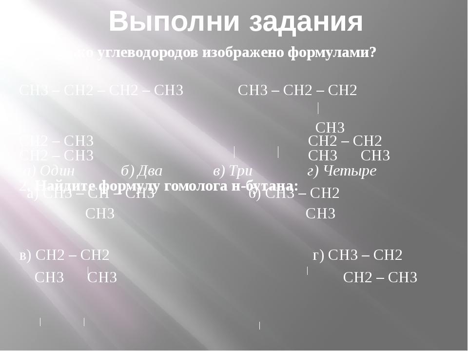 3. Вставьте в текст пропущенные термины и символы. Алканами называются углев...