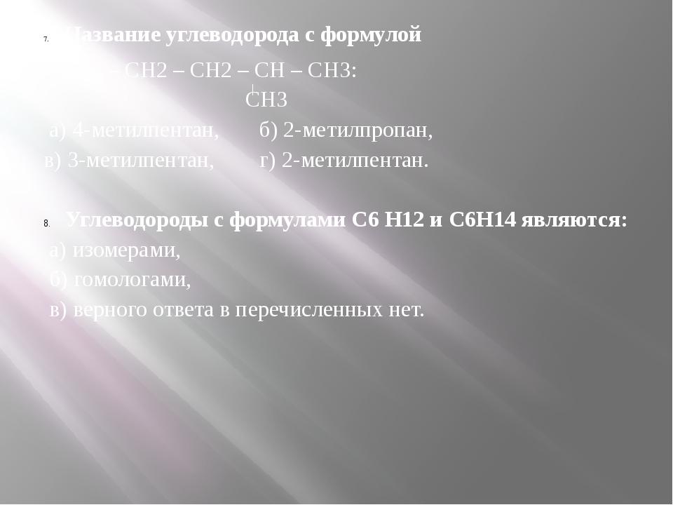 C2H5Cl C2H6 CH3Cl CH4 C 9. Для алканов не характерна реакция: а) присоединен...