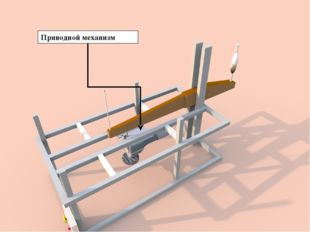 Приводной механизм