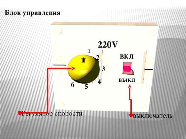 1 2 3 4 5 ВКЛ выкл 220V 6 Блок управления Регулятор скорости выключатель