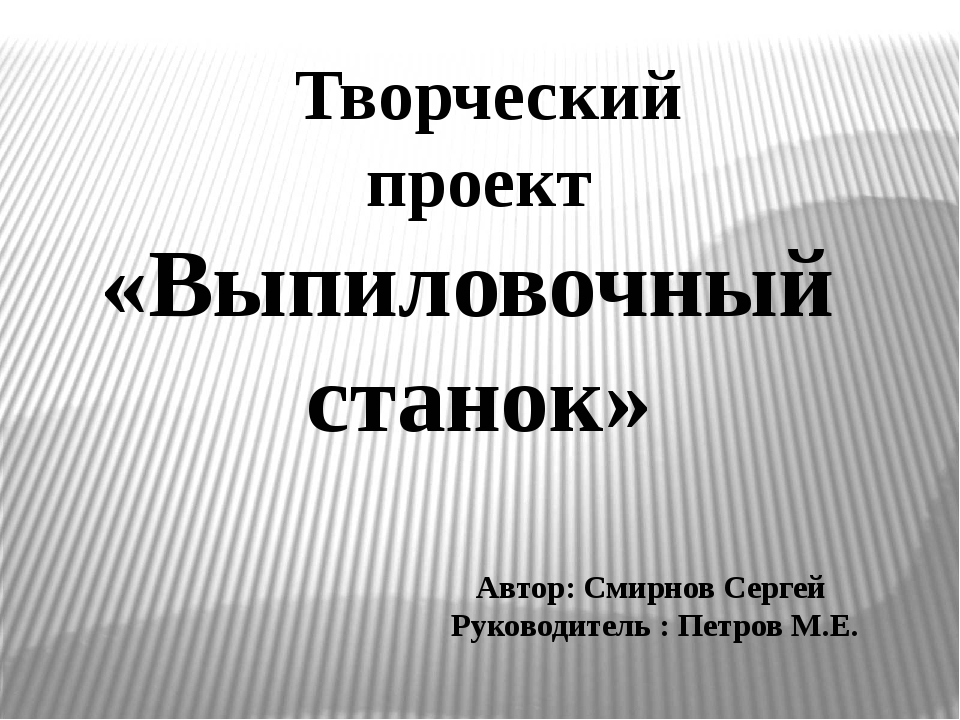 Творческий проект «Выпиловочный станок» Автор: Смирнов Сергей Руководитель :...