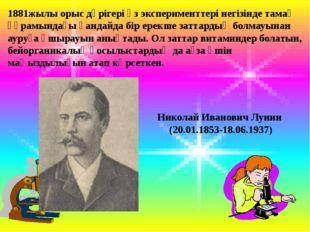 1881жылы орыс дәрігері өз эксперименттері негізінде тамақ құрамындағы қандайд