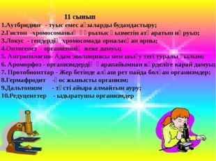 11 сынып 1.Аутбридинг - туыс емес ағзаларды будандастыру; 2.Гистон -хромосом