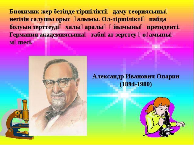 Биохимик жер бетінде тіршіліктің даму теориясының негізін салушы орыс ғалымы....