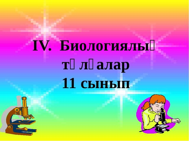 ІV. Биологиялық тұлғалар 11 сынып
