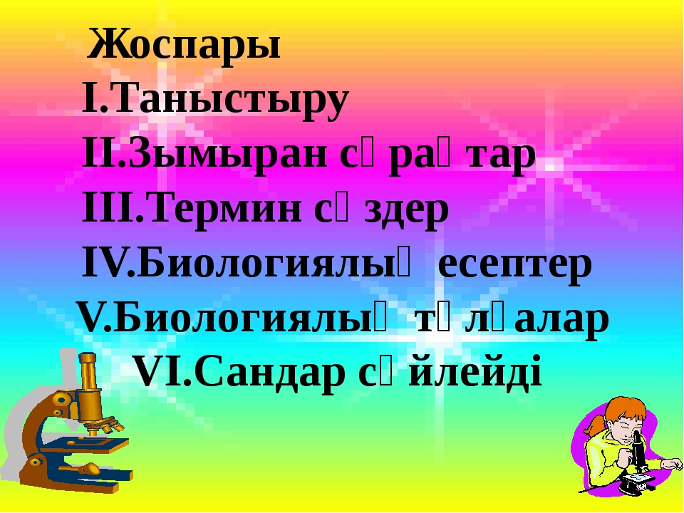 Жоспары І.Таныстыру ІІ.Зымыран сұрақтар ІІІ.Термин сөздер ІV.Биологиялық есе...