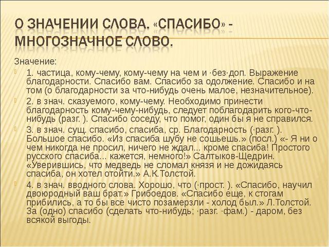 Значение: 1. частица, кому-чему, кому-чему на чем и ·без·доп. Выражение благо...