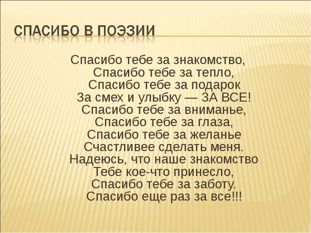 Спасибо За Знакомство Стихи