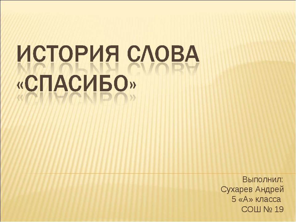 Выполнил: Сухарев Андрей 5 «А» класса СОШ № 19