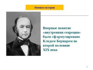 Впервые понятие «внутренняя секреция» было сформулировано Клодом Бернаром во