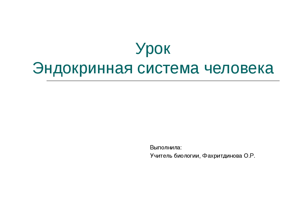 Урок Эндокринная система человека Выполнила: Учитель биологии, Фахритдинова О...