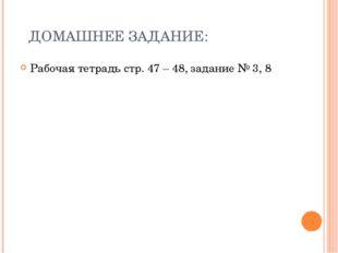 ДОМАШНЕЕ ЗАДАНИЕ: Рабочая тетрадь стр. 47 – 48, задание № 3, 8 (C) ПТПЛ, 2004
