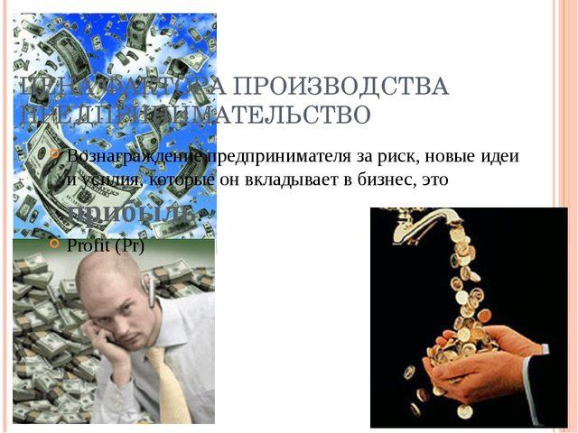 ЦЕНА ФАКТОРА ПРОИЗВОДСТВА ПРЕДПРИНИМАТЕЛЬСТВО Вознаграждение предпринимателя...