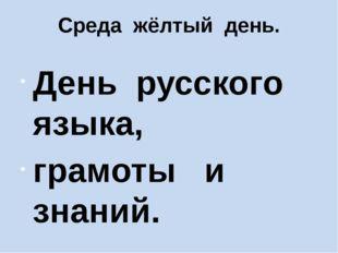 Среда жёлтый день. День русского языка, грамоты и знаний.