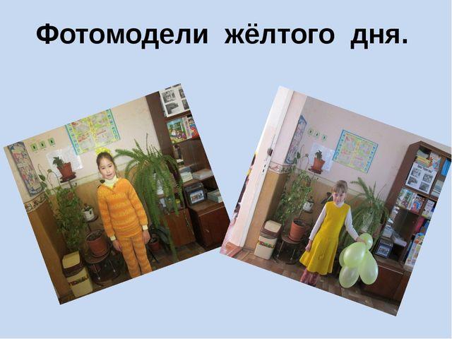 Фотомодели жёлтого дня.