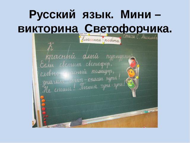 Русский язык. Мини – викторина Светофорчика.