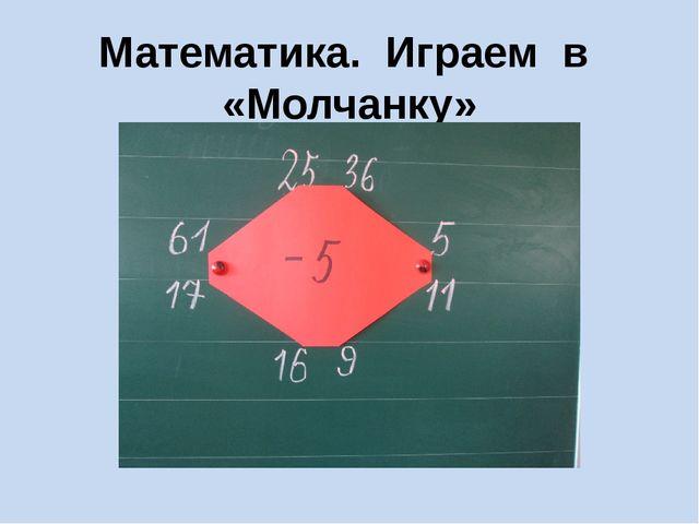 Математика. Играем в «Молчанку»
