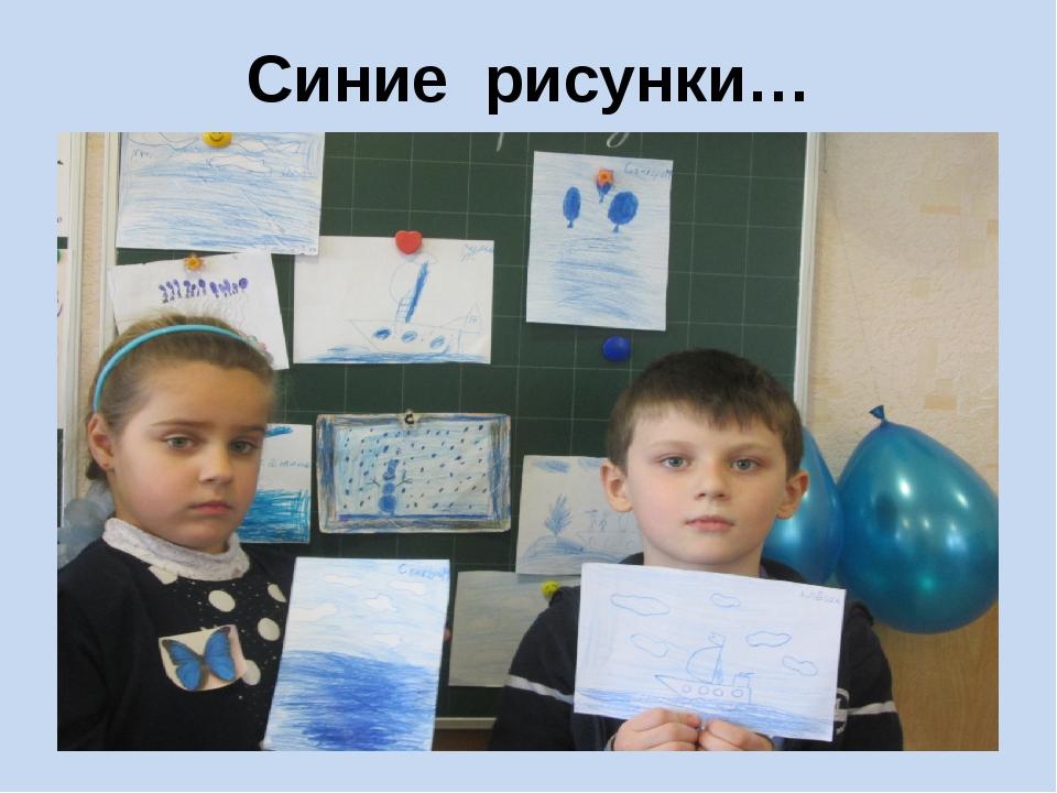 Синие рисунки…