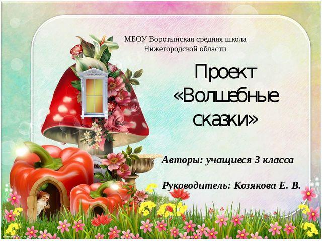 Проект «Волшебные сказки» Авторы: учащиеся 3 класса Руководитель: Козякова Е....